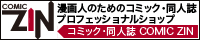 comiczin_banner2